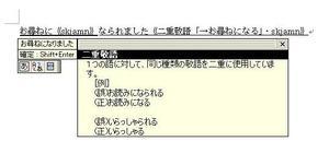 Atok_kaisetu_1