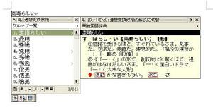 Atok_kokugo_1