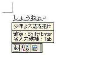 Atok_yosoku_1